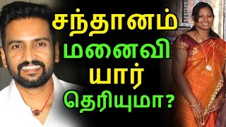 சந்தானம் மனைவி யார் தெரியுமா | Tamil Cinema News | Kollywood News | Tamil Cinema Seithigal