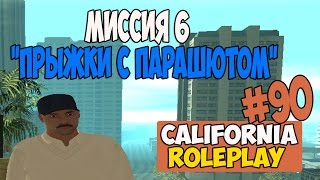 "( SA:MP ) California RP▐ # 91 : Миссия 7 ""Прыжки с парашютом"""