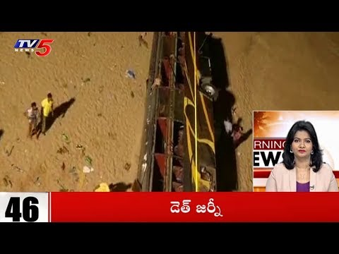 Superfast News | 10 Minutes 50 News | 21st November 2018 | TV5 News