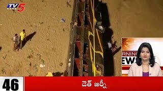 Superfast News | 10 Minutes 50 News | 21st November 2018