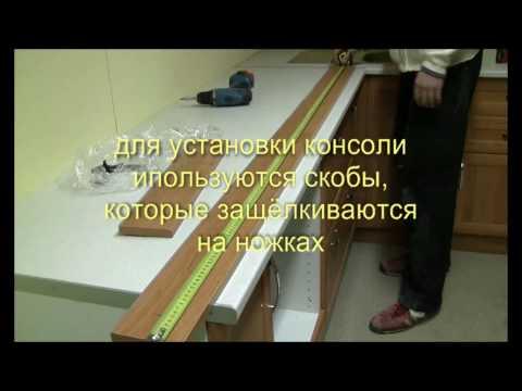 Видео как установить столешницу