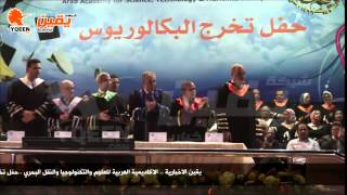 يقين | حفل تخرج البكالوريوس الاكاديمية العربية للعلوم والتكنولوجيا والنقل البحري