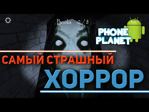 САМАЯ СТРАШНАЯ ИГРА НА ANDROID - Slendrina: The Cellar - Лучшие игры на андроид 2015 PHONE PLANET