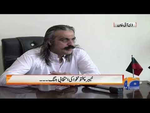 Ali Amin Gandapur Kya Kehtay Hain DI Khan Kay Baray Mein? Naya Pakistan