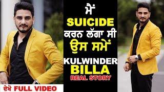 Kulwinder Billa Story : Main Us TIme Suicide Karan Lgga C Dekhio Full Video Oops Tv