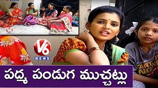 Padma Chit Chat With Neighbours Over Dussehra Festival Celebrations | Teenmaar News