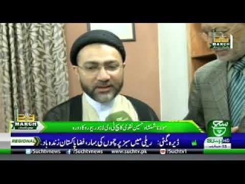 علامہ سید شہنشاہ حُسین نقوی کا سچ ٹی وی کا دورہ اور ۲۳ مارچ کے حوالے سے قوم کو پیغام