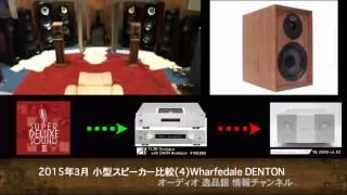 Wharfedale DENTON 音質比較テスト