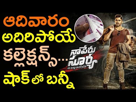 Naa Peru Surya 3rd Day Box Office Collections | Allu Arjun New Movie Collections | Tollywood Nagar