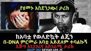 "Ethiopia- ""I was told The Father of  My Daughter his is not  her daddy in DNA test"" Yeselam Gebeta"