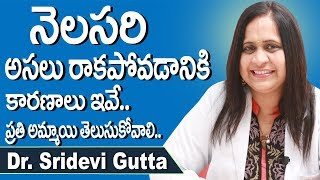 Main Reasons For Not Getting Periods | Absent Periods Telugu | Irregular Periods | Doctors Tv Telugu