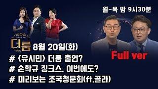 [뉴스공장 외전 '더 룸'] 34회 FULL / 8월 20일(화)