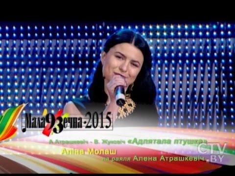 Алина Молош –  Адлятала птушка (Открытие фестиваля «Молодечно-2015»)