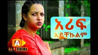 አሪፈ አይቸኩልም Ethiopian Movie Trailer   2018