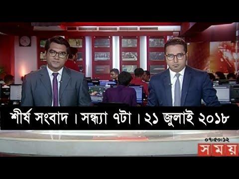 শীর্ষ সংবাদ | সন্ধ্যা ৭টা | ২১ জুলাই ২০১৮ | Somoy tv News Today | Latest Bangladesh News