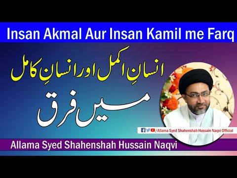Insan Akmal Aur Insan Kamil me farq by Allama Syed Shahenshah Hussain Naqvi