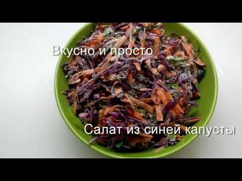 Рецепт салат с синей капусты фото