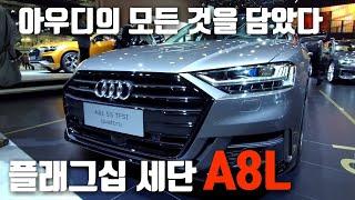 아우디 기술 집합체 / 신형 아우디 플래그십 세단 A8L 롱바디 모델 살펴보기 2019 AUDI A8L LWB