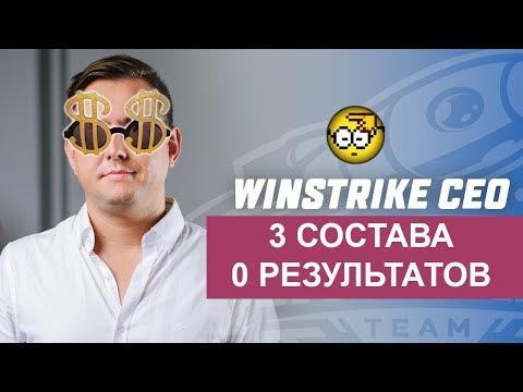 CEO Winstrike СЖИГАЕТ ДЕНЬГИ ИНВЕСТОРОВ