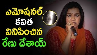 Renu Desai Emotional Speech | Dolor A Figure Of Speech Renu Desai