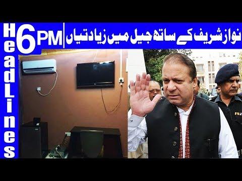 Nawaz Sharif is treated in a Shabby manner at Adiala | Headlines 6 PM | 16 July 2018 | Dunya News