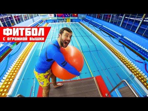 НА ФИТБОЛЕ С ОГРОМНОЙ ВЫШКИ   Прыжки в воду челлендж