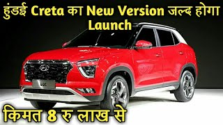 हुंडई Creta का New Version जल्द होगा Launch | Hyundai IX25 Specifications Price In India