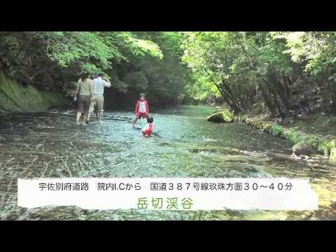 宇佐院内パワースポット 癒しの空間 岳切渓谷 天然の流れるプール
