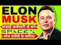 Inspirational Success Story of Elon Musk Entrepreneur   Founder of SpaceX   Hindi