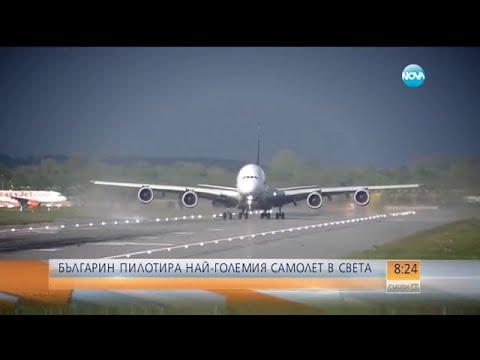 Българин пилотира най-големия пътнически самолет в света (26.12.2015г.)
