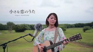 """森恵 - """"小さな恋のうた (MONGL800カバー)""""のギター弾語り映像を公開 thm Music info Clip"""
