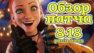 НОВЫЙ ПАТЧ ОБЗОР 8.18 от Виви | League of legends 8.18 patch | Лига Легенд