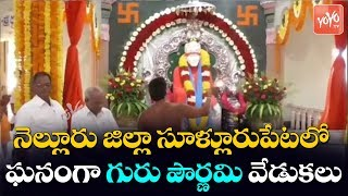 Guru Purnima 2019 Celebration in Sullurupeta, Nellore District | AP News | Lord Sai Baba