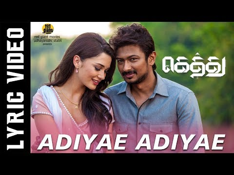 Adiyae Adiyae - Gethu Movie song | Lyric Video | Harris Jayaraj | Karthik, Shalini | K.Thirukumaran | Adiyae Adiyae song online Jukebox