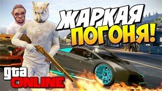 GTA 5 Online - Жаркая погоня! #74