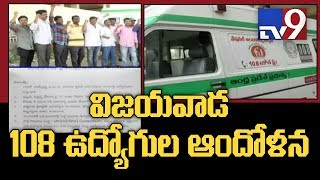 108 employees strike in Vijayawada for 50% pay hike