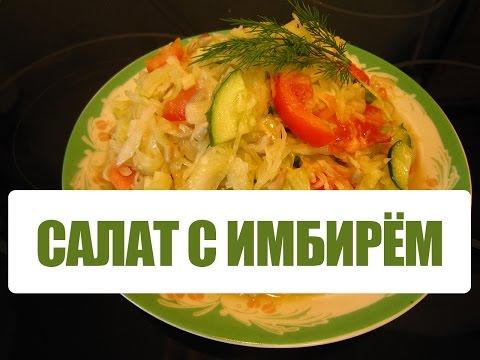 Рецепты салатов с имбирем с