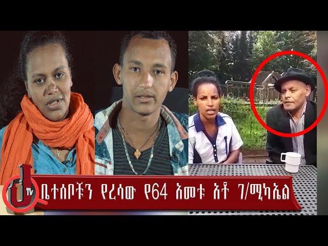 JTV Afalagi On JTV_Ethiopia