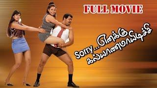 Madanmohini - Sorry Enakku Kalyanam Ayiduchi Full Movie HD Quality Video Part 2