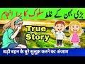 Badi Behan Ka Chote Bhai Behno se Ghalat Sulook Ka Anjam| Brother Sister Reation| Islam **Real Story
