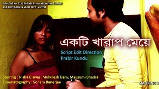 Ekti Kharap Meye - Bengali Short Film | Bangla Movie By Prabir Kundu