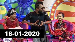 Hondatama Pahila - (18 - 01 - 2020)