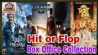 download lagu Box Office Kolkata 2017 Yeti Obhijaan,cockpit & Bolo Dugga gratis