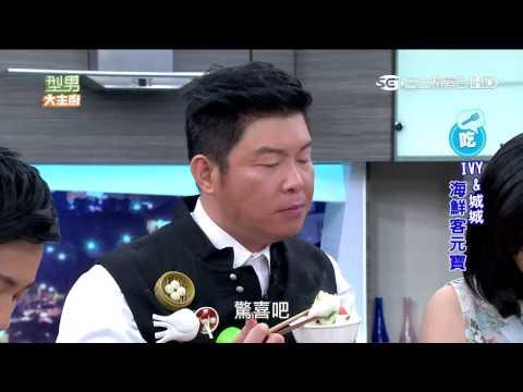 台綜-型男大主廚-20150916 冰箱有夠強料理大賽
