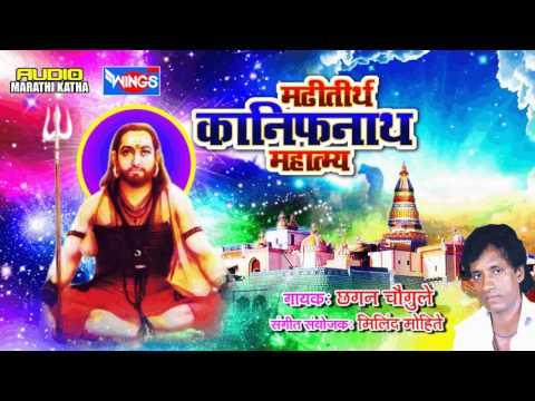 Marathi Katha - Madhi Tirtha Kanifnath Mahatamay - Chhagan Chougule