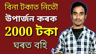 Earn Rs 2000 Daily Without Any Investment | Sabse Bada Rupaiah Phir Sale | 1 Rupee Shipping