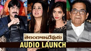Telangana Devudu Movie Audio Launch | | Srikanth, Sangitha || Harish Vadthya