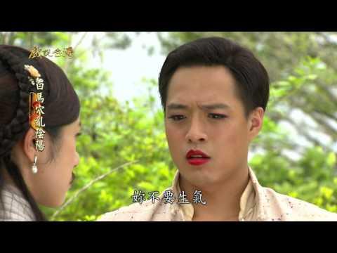 台劇-戲說台灣-白馬穴亂陰陽-EP 04