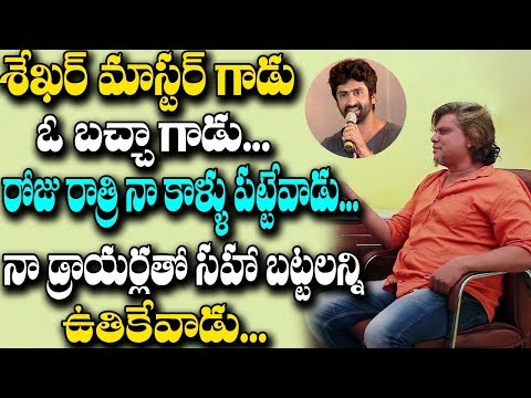 Choreographer Rakesh Master Controversial Comments On Sekhar Master | Celebs Controversies thumbnail