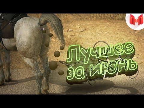 Баги, Приколы, Фейлы Лучшее за июнь 2017